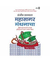 The Ocean of Churn (Marathi)
