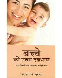 Bacche Ki Uttam Dehkbhal (Baby & Child Care in Hindi)