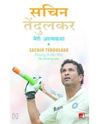 Sachin Tendulkar: Meri Atmakatha (Sachin Tendulkar Playing It My Way: My Autobiography)