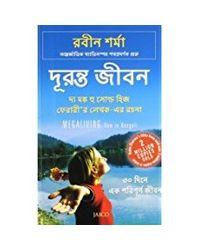 Megaliving: 30 Days to a Perfect Life (Bengali)