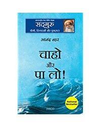 Anand Lahar (Hindi)