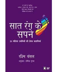 Sath Rang Ke Sapne (Hindi)