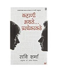 Everyone Has A Story (Marathi)