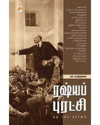 Russia Puratchi: Oru Pudhiya Dharisanam