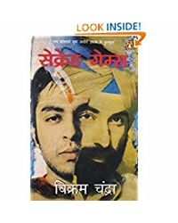 Sacred Games: (Hindi Edition) (Hindi)