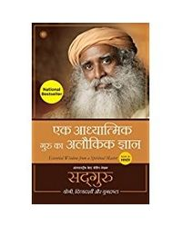 Essential Wisdom From A Spiritual Master (Hindi)