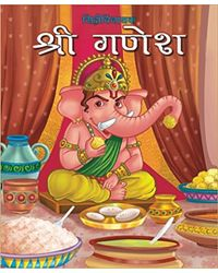 Shri Ganesh (Hindi)