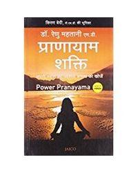 Power Pranayama (Hindi)