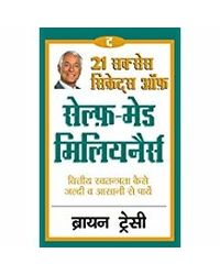21 Sucess Secrets of Self- Made Millionaires- Hindi edition (Hindi)
