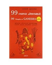 99 Thoughts on Ganesha (Malayalam)