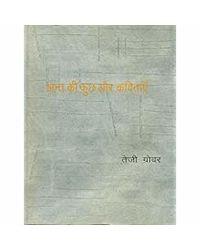 Ant Ki Kuch Aur Kavitayen