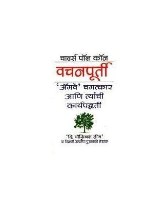 Promises to Keep (Marathi)