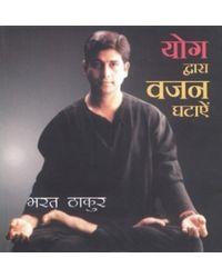 Yog Dwara Vajan Ghataye (Hindi)