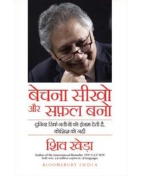 Bechna Seekho Aur Safal Bano (Hindi Of You Can Sell)