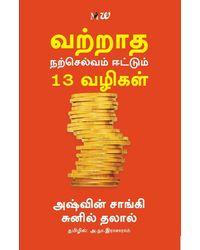 Vattradha Narselvam Eetum 13 Vazhigal (Tamil)