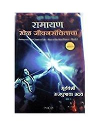 Ramayana: The Game of Life- Book 1- Rise of the Sun Prince (Marathi)