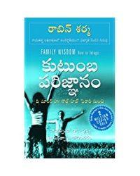 Family Wisdom (Telugu)
