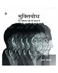 Muktibodh: Ek Vyaktitv Sahi ki Talash Me