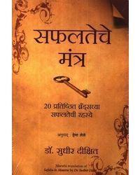 Safalteche Mantra (Marathi)