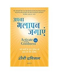 Activate Your Goodness (Hindi)