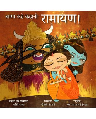 Amma, Tell Me About Ramayana! : Amma Kahe Kahani, Ramayana!