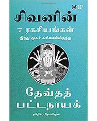 Sivavin 7 Ragasiyangal- 7 Secrets of Shiva (Tamil)