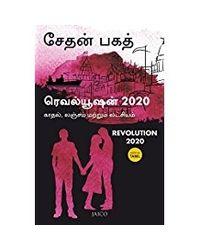 Revolution 2020 (Tamil)