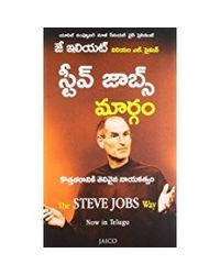 The Steve Jobs Way (Telugu)