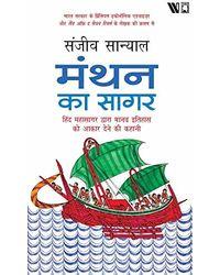 The Ocean of Churn (Hindi) : Manthan ka Sagar