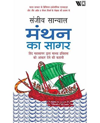The Ocean of Churn (Hindi) (sor