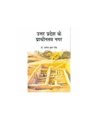 Uttar Pradesh Ke Prachintam Nagar