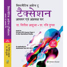 Systematic Approach to Taxation containing Income Tax & Indirect Tax- Hindi Edition, 37E