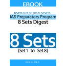 8 Sets of IAS Preparatory Program (Set 1 to 8) - ebooks