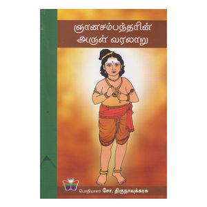 Gnaanasambandharin Arul Varalaaru
