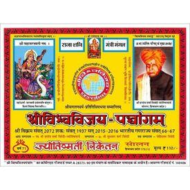 Samvat 2072 Shri VishwaVijay Panchang (Year 2015- 2016)