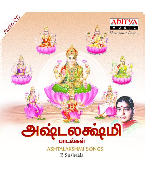 Ashtalakshmi Songs (Tamil) ~ ACD