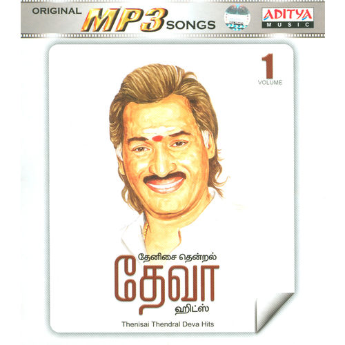 Hits of Deva Vol- 1 (Tamil) ~ MP3