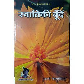 Swati Ki Bunde By Swami Ramsukh Das