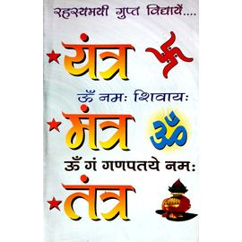 Yantra Mantra Tantra By Aacharya Shatrughanlal Shukla