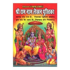 11000 Ram Nam Lekhan Book- 20 Pcs