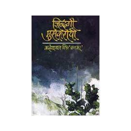 Zindgi Muskarayee By Kanhaiyalal Mishra 'Prabhakar'