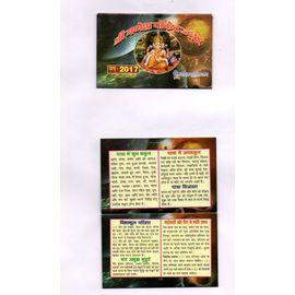 Shri Ganesh Pocket Jantri- 2017
