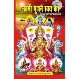 Laxmi Pujan Swayam Kare / Laxmi Pujan Ki Saral Vidhi