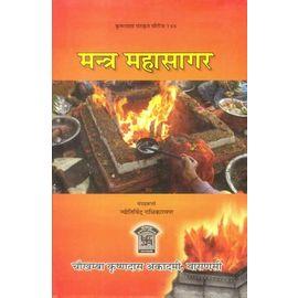 Mantra Mahasagar By Jyotivridh Radhikaraman