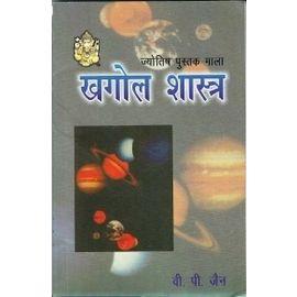 Khagol Shastra By V. P. Jain