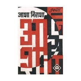 Asha Nirasha By Gurudutt