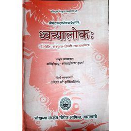 Dhvanyaloka By Pt. Shri Shobhit Mishra