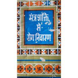 Mantra Shakti Se Roog Nivaran By Dr. Chamanlal Gautam
