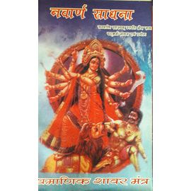 Navarn Sadhana By Atuliye Nath Ji Maharaj