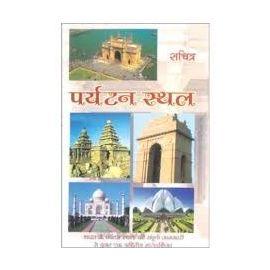 Sachitra Paryatan Sthal By Vikas Agrawal
